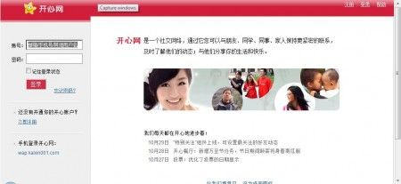 red twitter cina