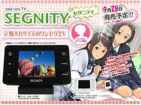 segnity