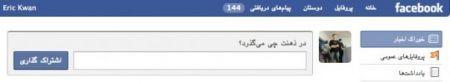 Google Translate e Facebook ora anche in persiano
