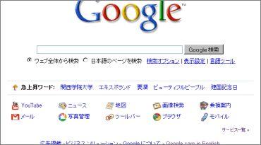 Google penalizza… Se stesso!