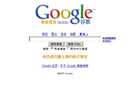 Google, China Mobile e Xinhua