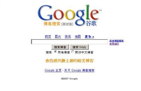 Google vs China Mobile e Xinhua