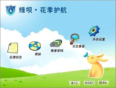 La Cina ha rubato Green Dam e ne sta attaccando gli autori