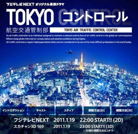 Tokyo Control: la prima serie TV in 3D