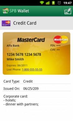 SBP Wallet